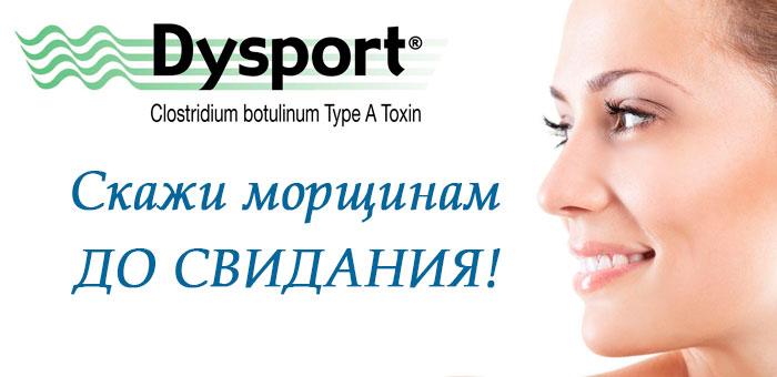Диспорт (Dysport)